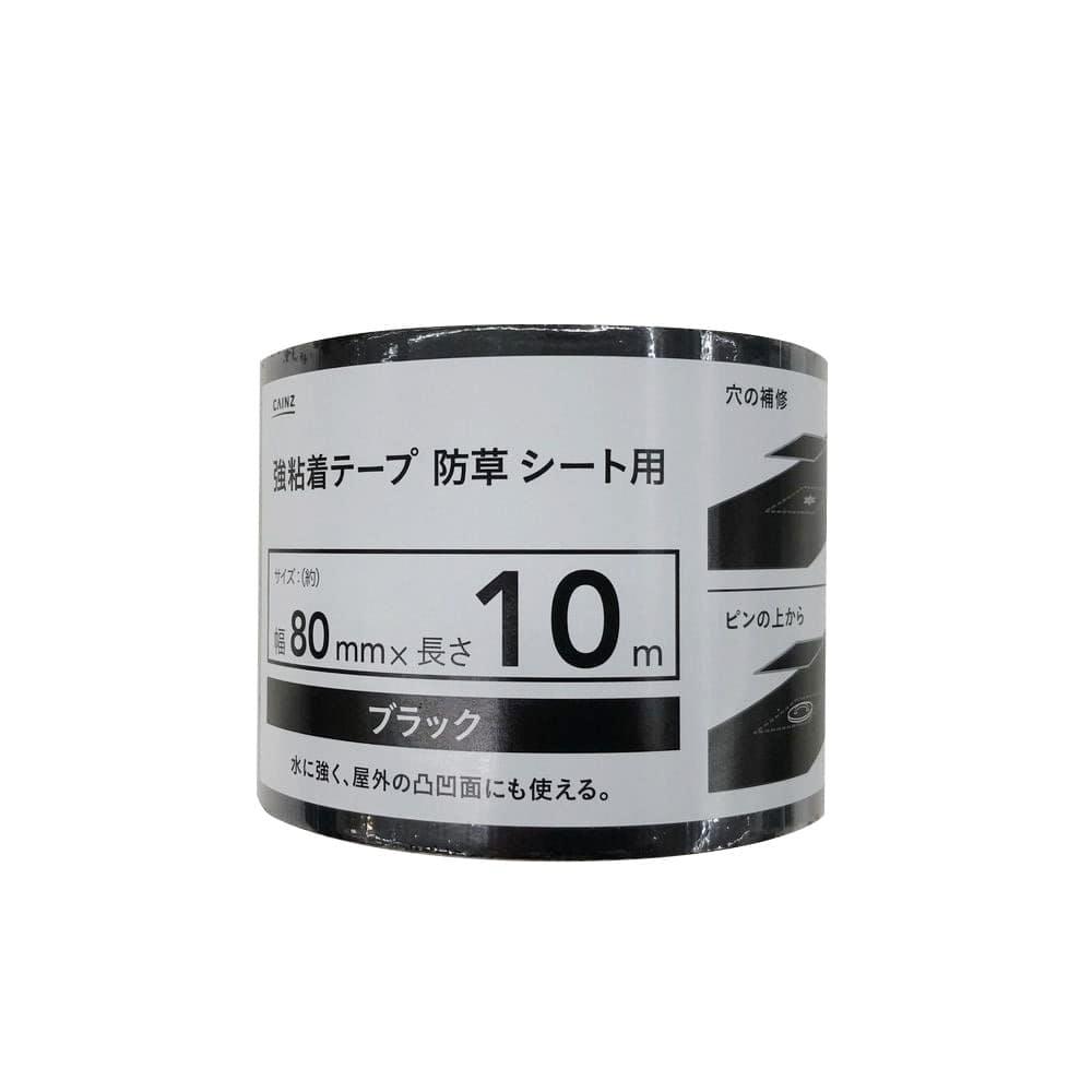 強粘着テープ 防草シート用 80mm×10m 黒, , product