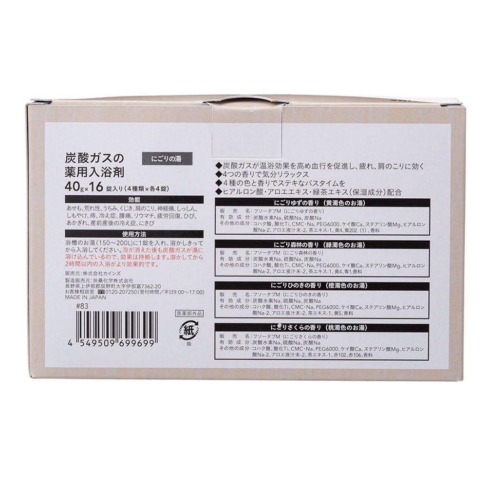カインズ 炭酸ガスの薬用入浴剤 にごりの湯 40g×16錠 4つの香り(ゆず・森林・ひのき・さくら), , product