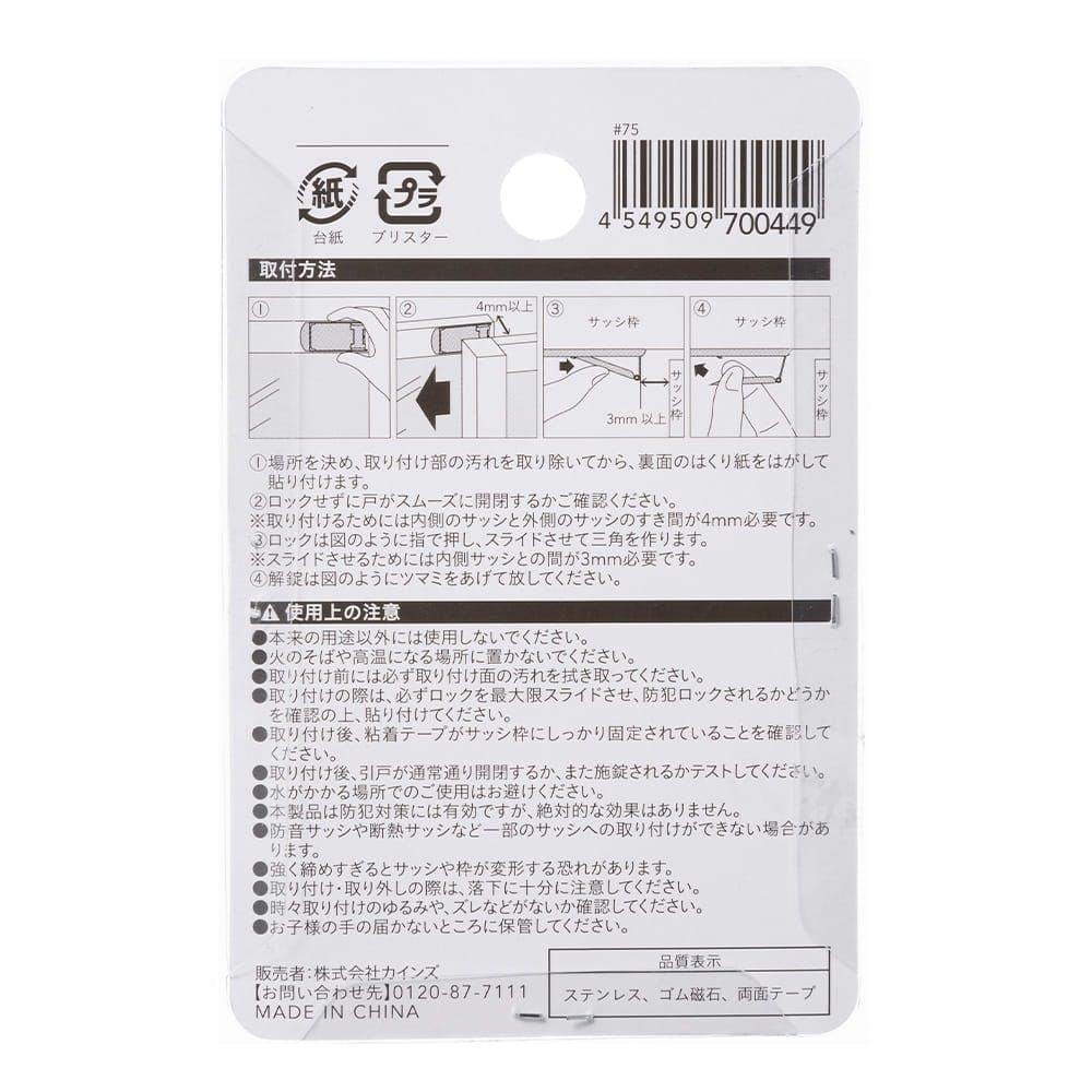 換気できるサッシの補助ロック シルバー 2P, , product
