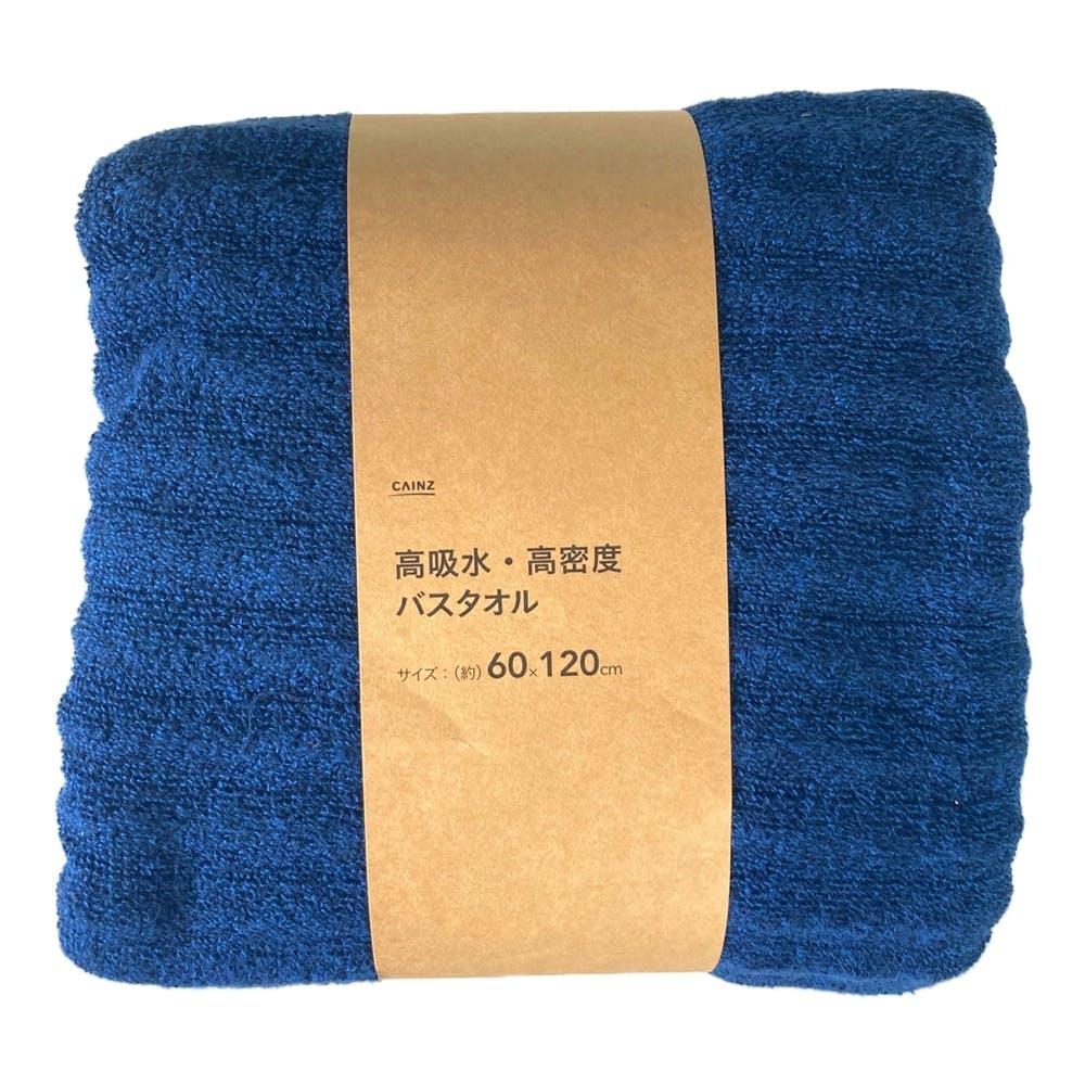 高吸水・高密度バスタオル ネイビー, , product