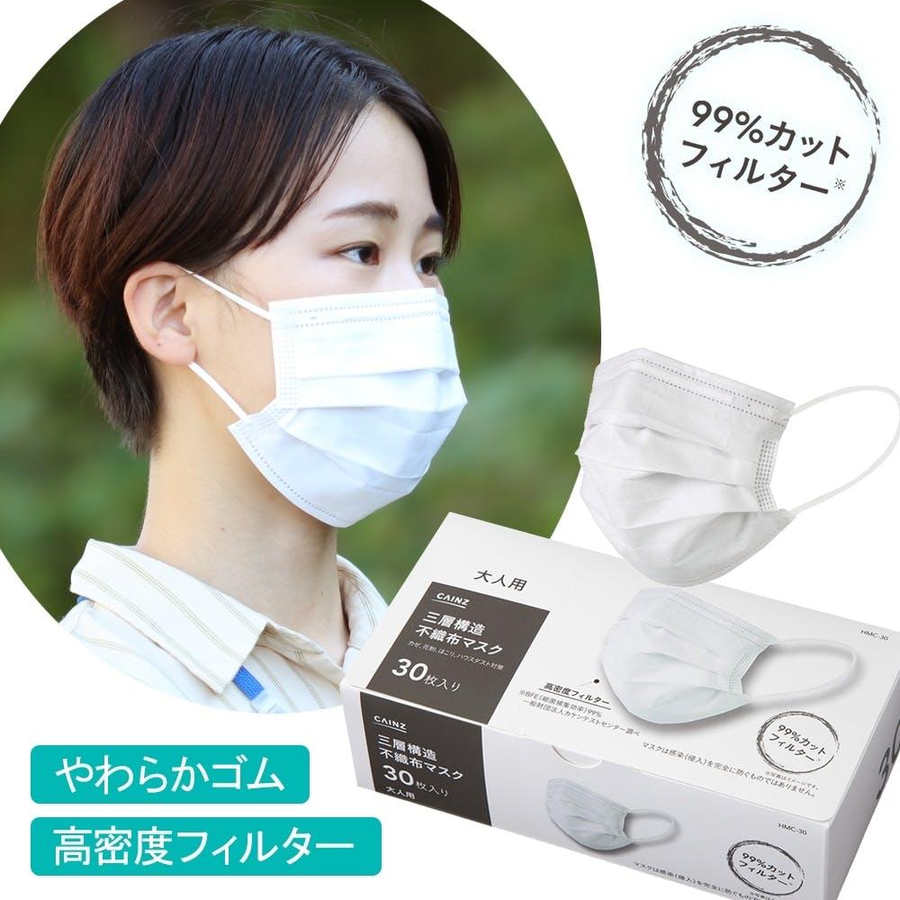 三層構造不織布マスク 普通サイズ 30枚, , product
