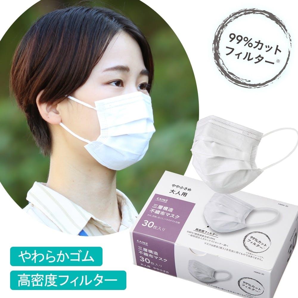 三層構造不織布マスク やや小さめ 30枚, , product