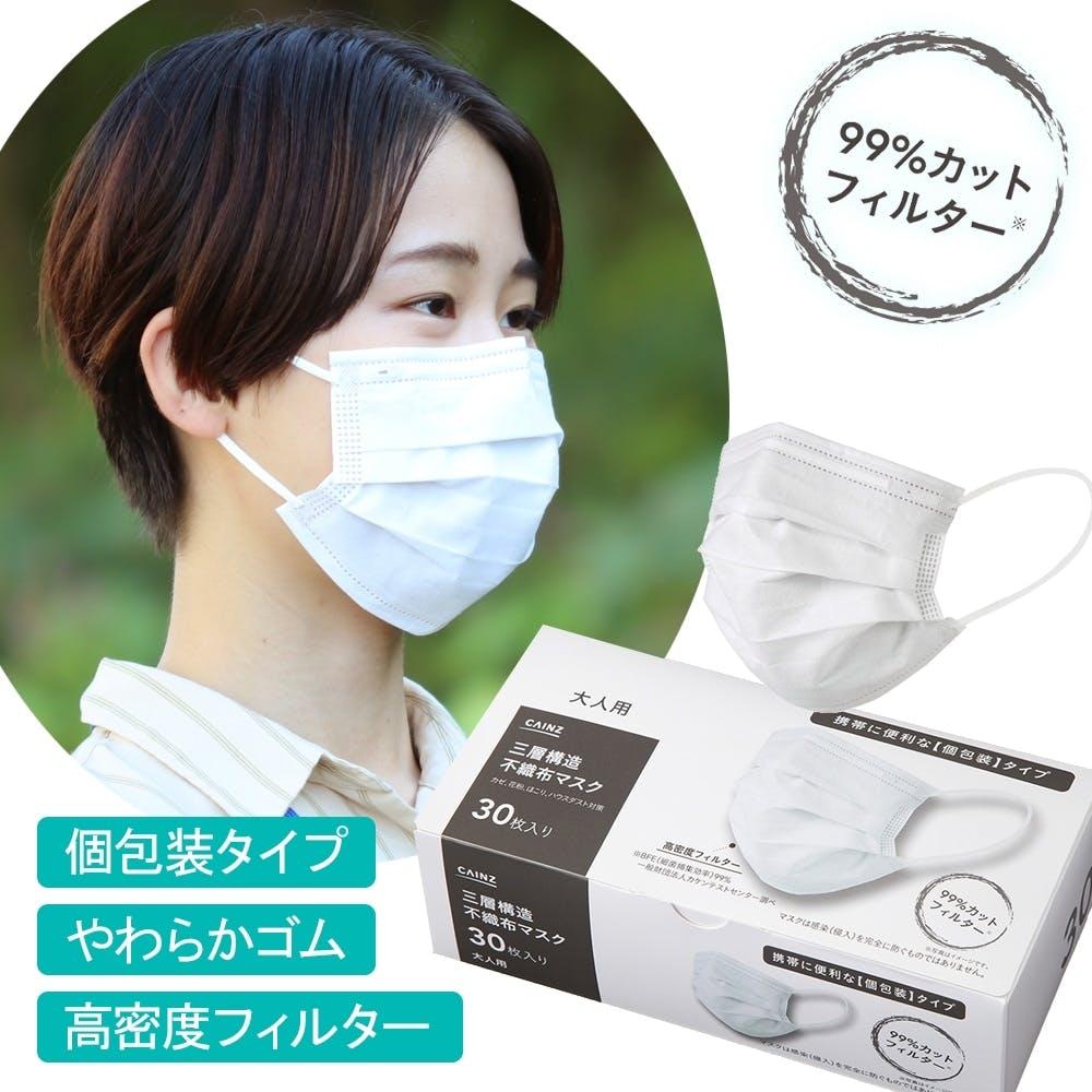 三層構造不織布マスク 普通サイズ 個包装 30枚, , product
