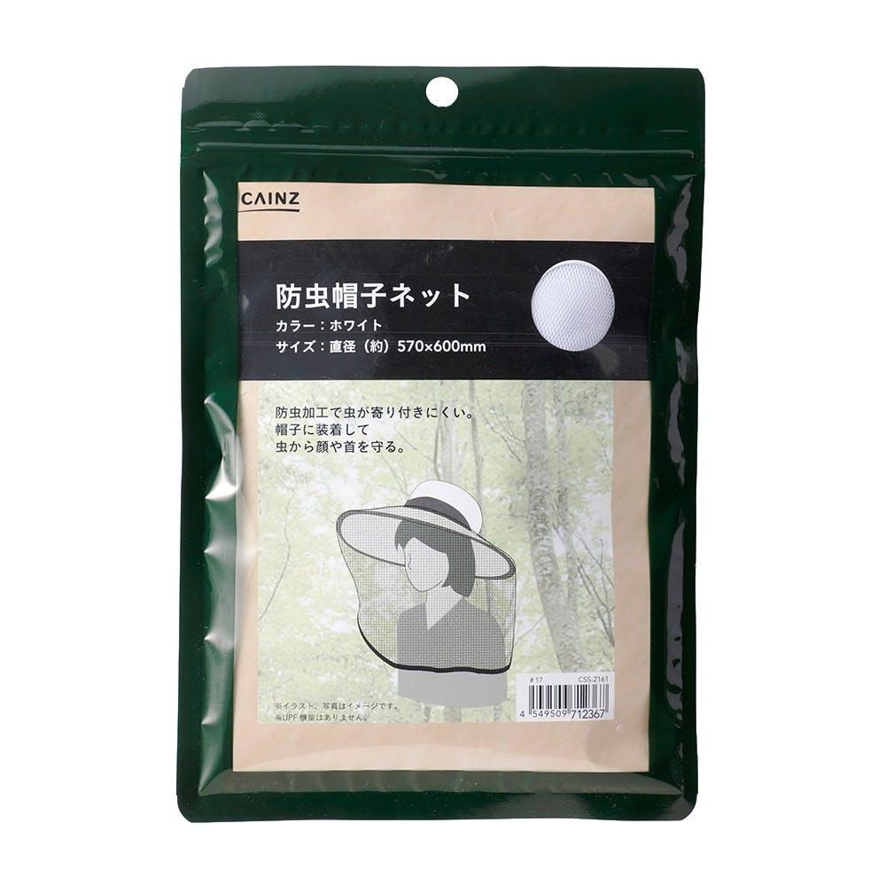 防虫帽子ネット ホワイト, , product