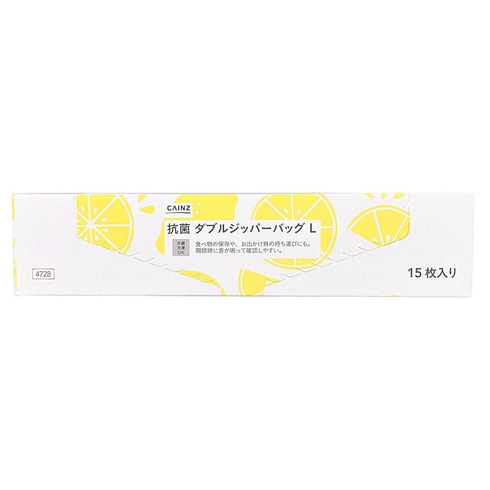 抗菌ダブルジッパーバッグ レモン L 15P, , product