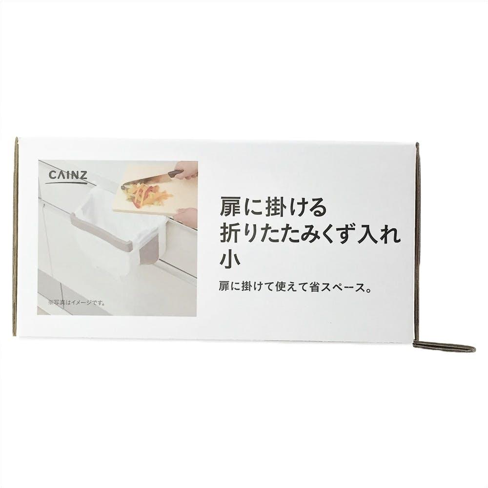 扉に掛ける折り畳みくず入れ 小 ホワイト, , product