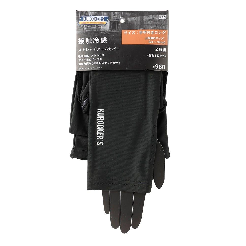 接触冷感ストレチアームカバー手甲付きロングB, , product