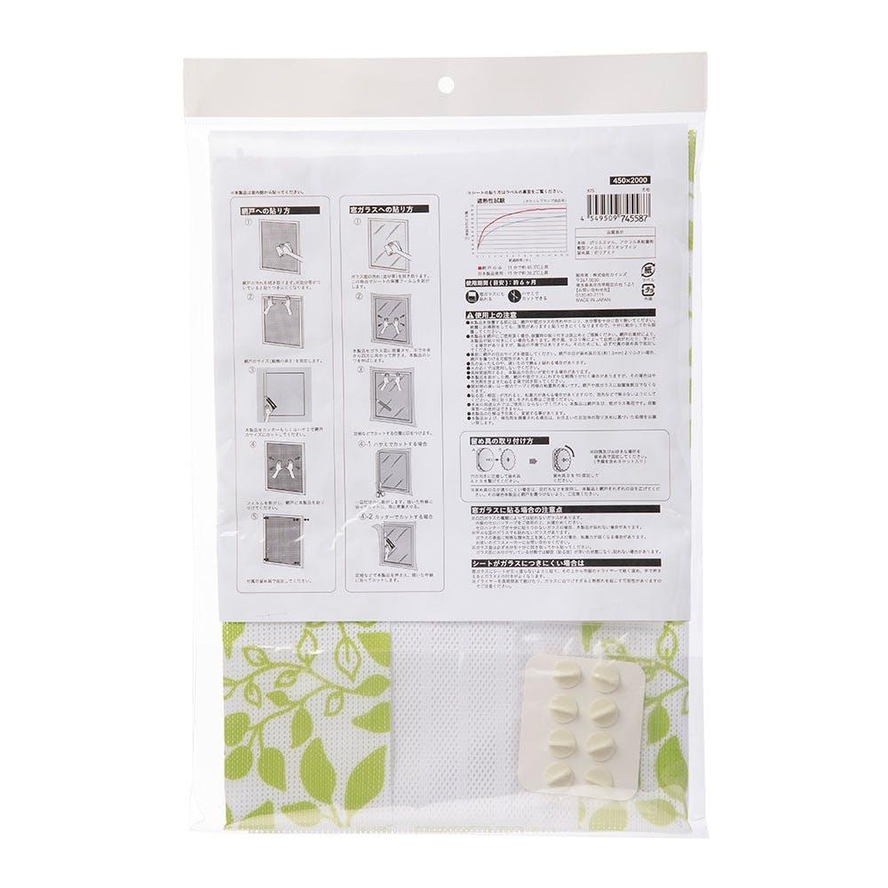 【店舗限定】網戸デザインシート リーフ 450×2000mm, , product
