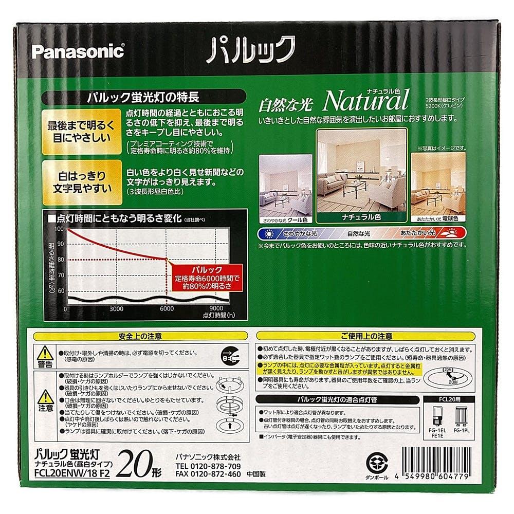 パナソニック パルック蛍光灯 20形 ナチュラル色 FCL20ENW18F2, , product