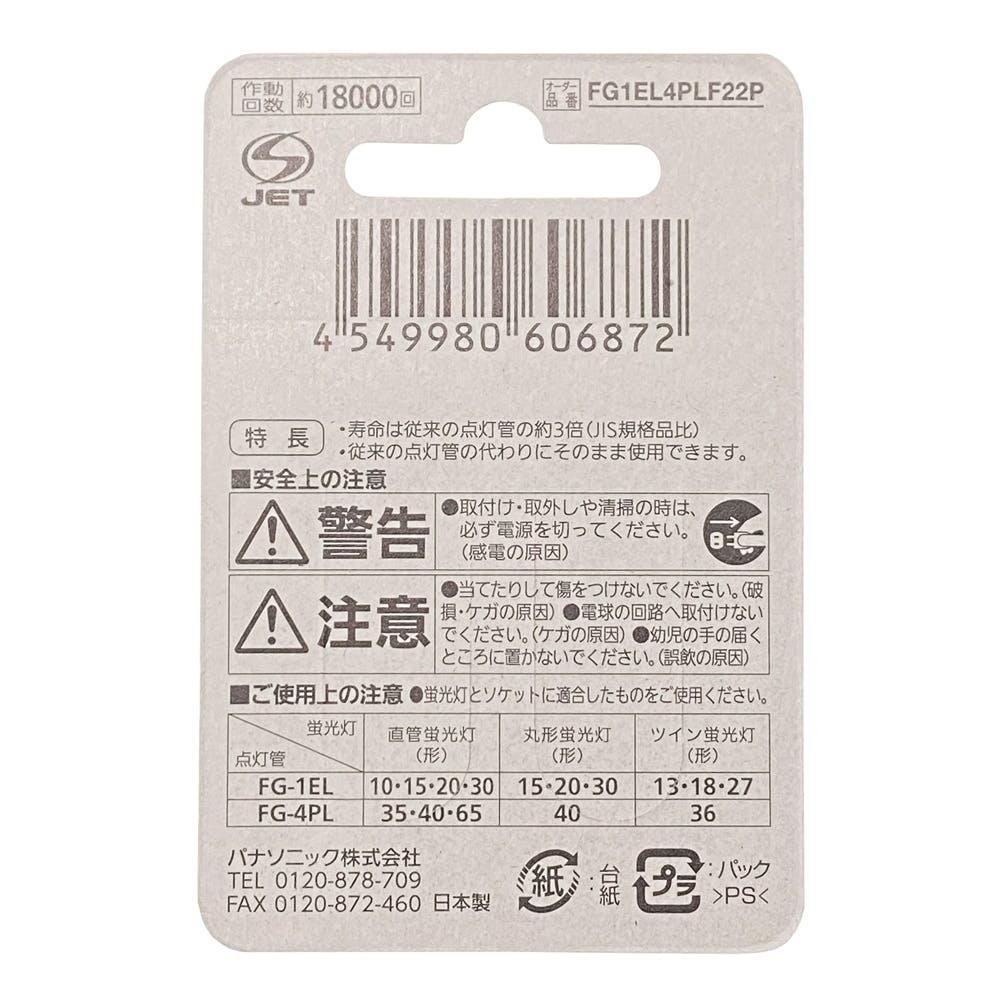 パナソニック 長寿命点灯管 FG1EL4PLF22P, , product