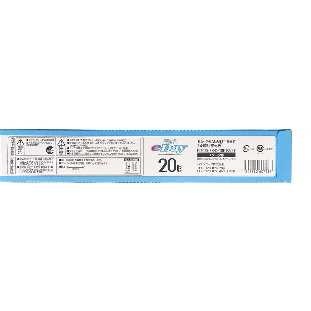 【店舗限定】パナソニック 直管蛍光灯パルックe-Day 20形2本入 FL20SSEXD18EF22T 昼光色, , product