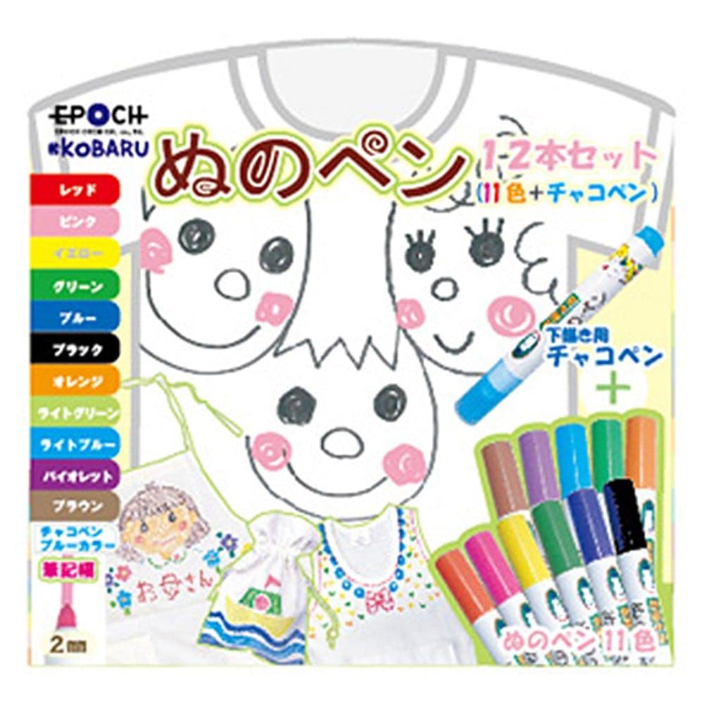 【店舗限定】エポックケミカル ぬのペン 12色セット, , product