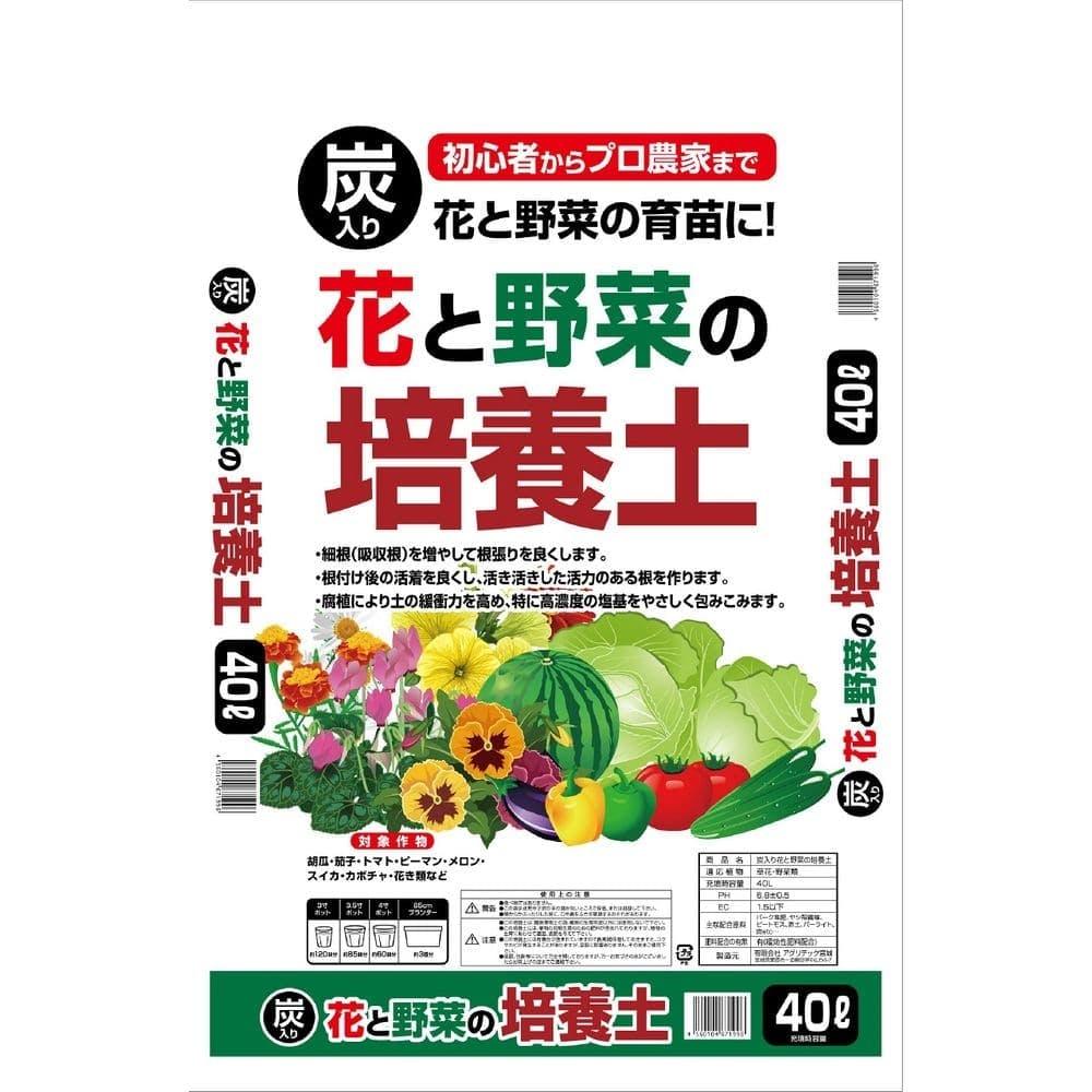 【店舗限定】炭入り花と野菜の培養土 40L A, , product