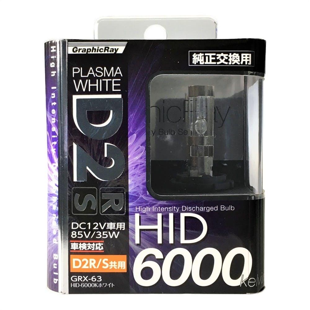 【店舗限定】アークス GRX-63 プラズマホワイト D2 HIDバルブ 6000K R/S共通 (GRX-63), , product