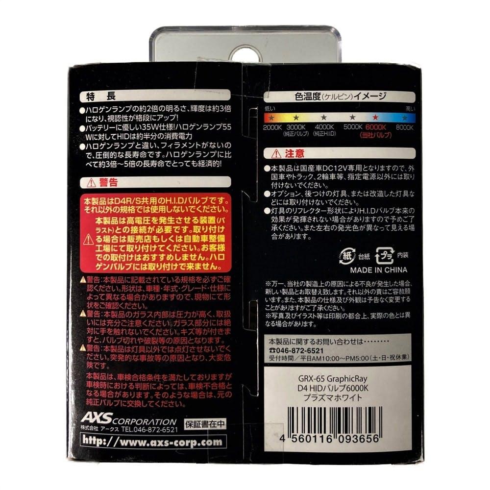 【店舗限定】アークス GRX-65 プラズマホワイト D4 HIDバルブ 6000K R/S共通 (GRX-65), , product
