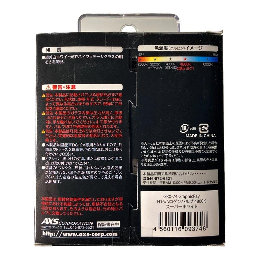 【店舗限定】アークス GRX-74 スーパーホワイト H16ハロゲンバルブ 4800K (GRX-74), , product