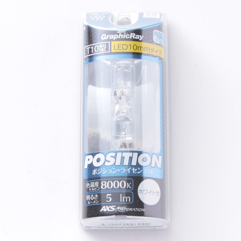 アークス GRX-02  ホワイト LEDポジションバルブ/1灯/2個入り(GRX-02), , product