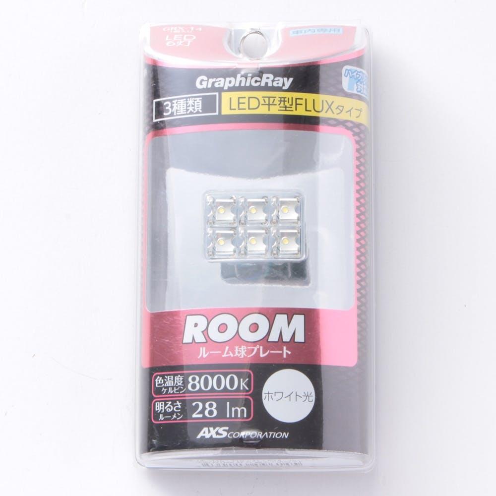 アークス GRX-14 ホワイト LEDルームバルブ/6灯(GRX-14), , product