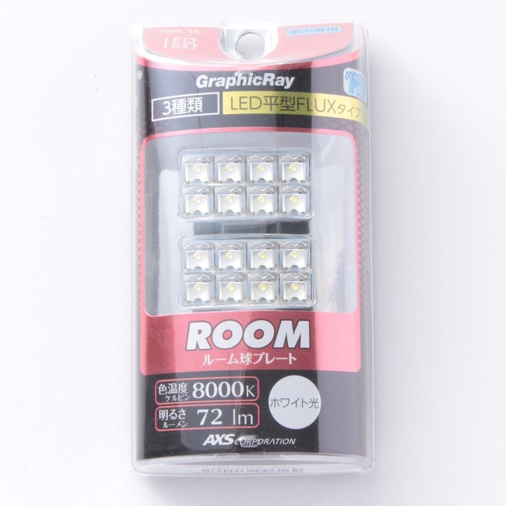 アークス GRX-16 ホワイト LEDルームバルブ/8灯/2個入り(GRX-16), , product