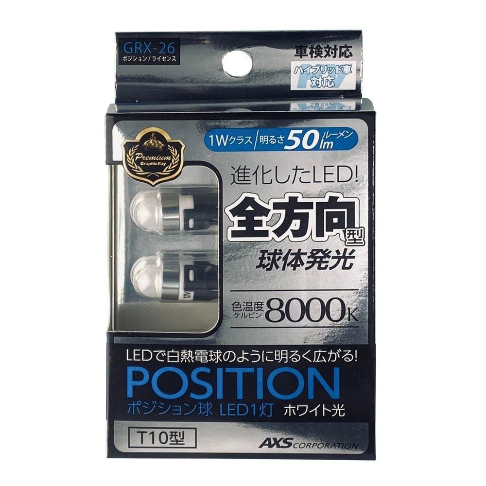 【店舗限定】アークス GRX-26 ホワイト LED拡散ポジション・ライセンスバルブ/2個入り (GRX-26), , product