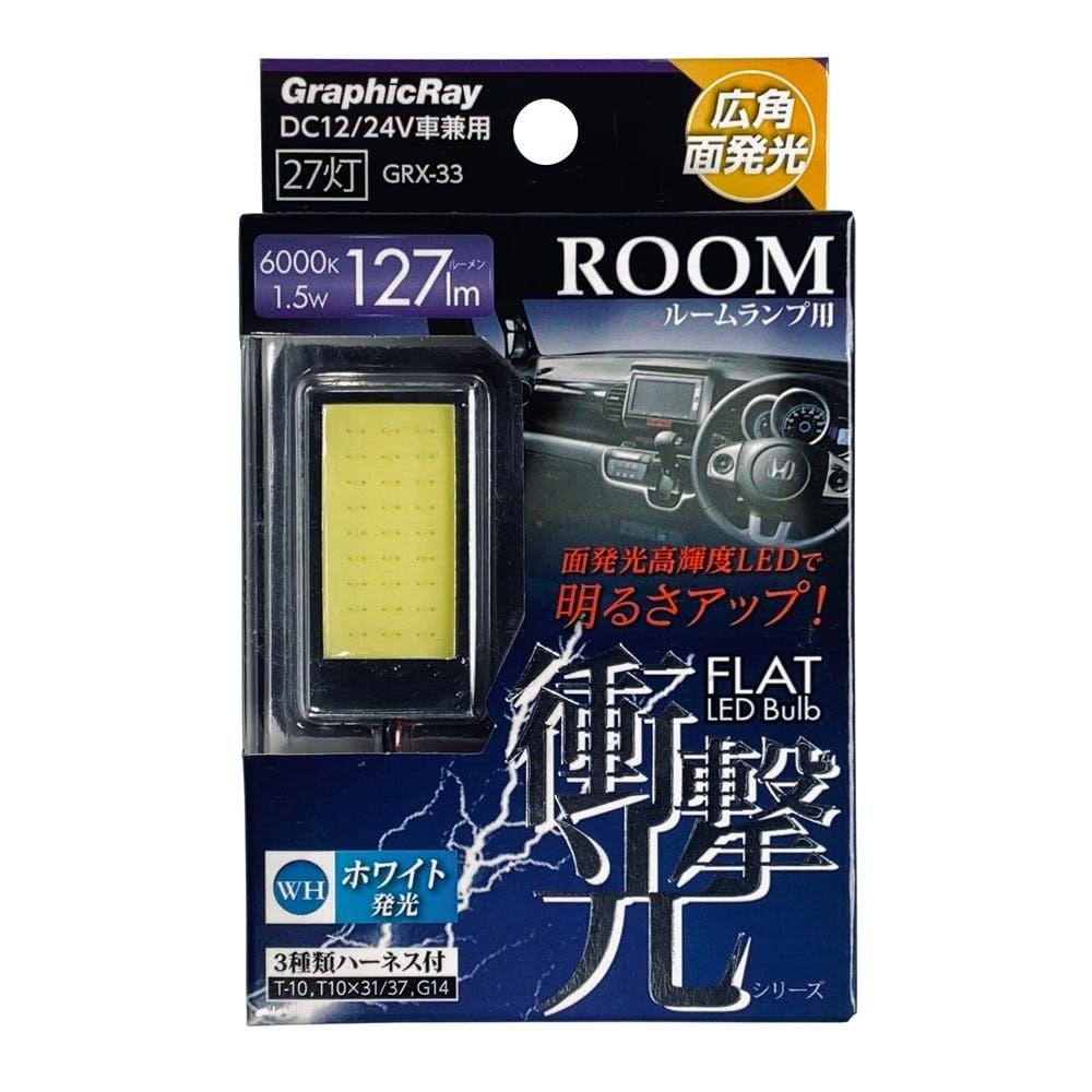 【店舗限定】アークス GRX-33 ホワイト 衝撃光LEDルームライトL27 (GRX-33), , product