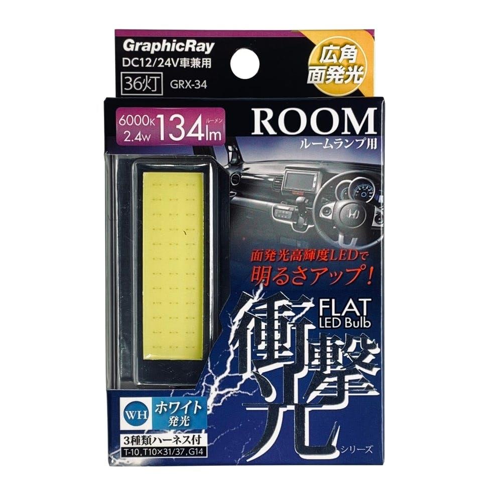 【店舗限定】アークス GRX-34 ホワイト 衝撃光LEDルームライトL36 (GRX-34), , product