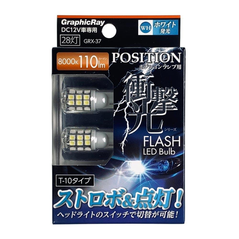【店舗限定】アークス GRX-37 ホワイト 衝撃光LEDポジションバルブ/ストロボ&点灯 (GRX-37), , product