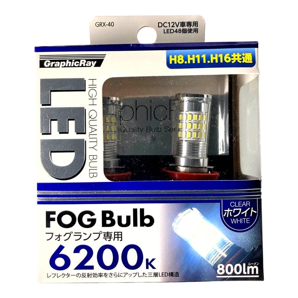 【店舗限定】アークス GRX-40 ホワイト LEDフォグランプ用バルブ 6200K (GRX-40), , product