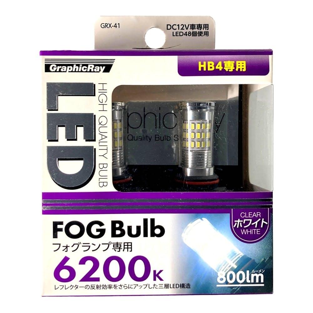 【店舗限定】アークス GRX-41 ホワイト LEDフォグランプ用バルブ 6200K (GRX-41), , product