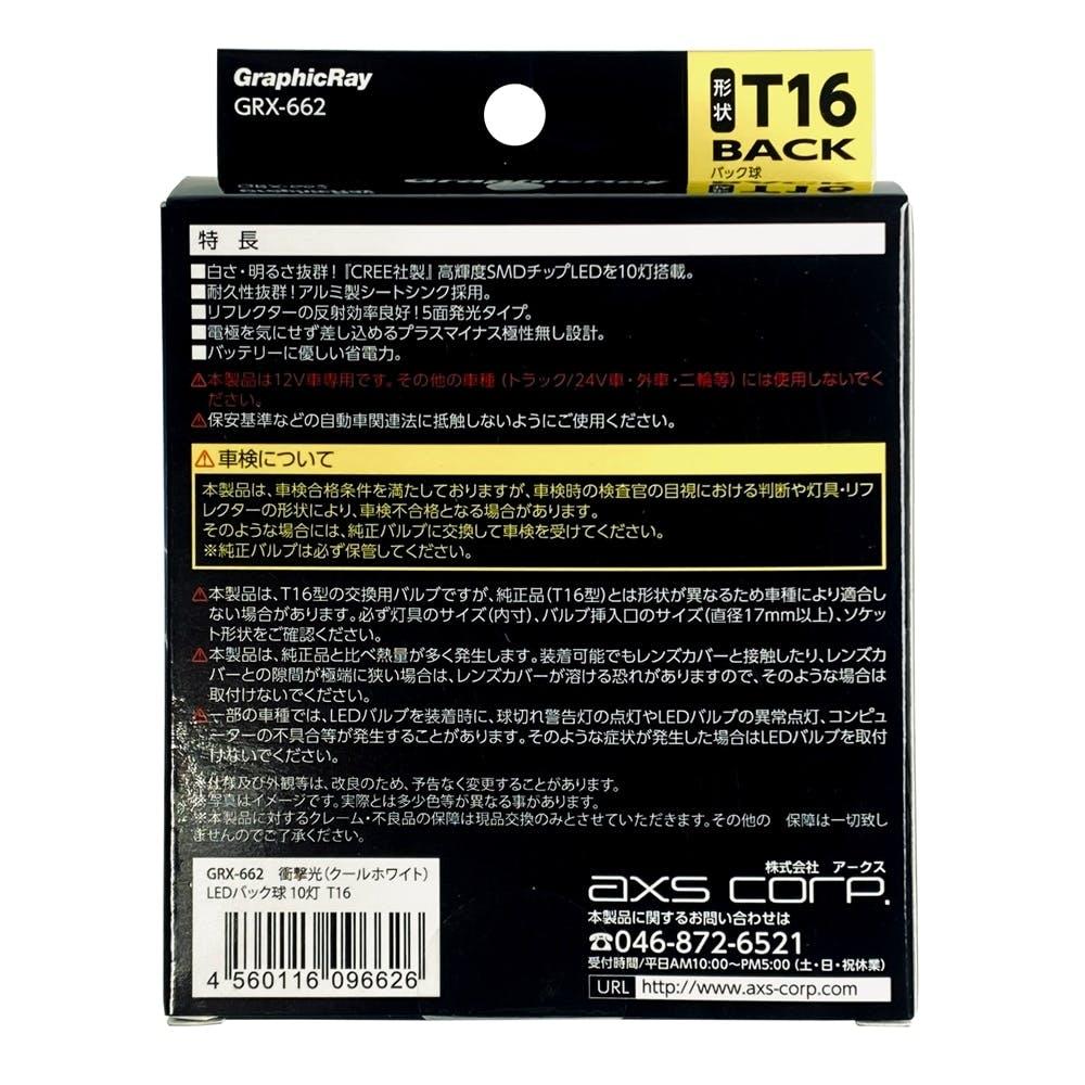 【店舗限定】アークス GRX-662 ホワイト 衝撃光 LEDバックランプバルブ/10灯 (GRX-662), , product