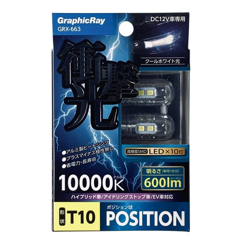 【店舗限定】アークス GRX-663 ホワイト 衝撃光 LEDポジションバルブ/10灯 (GRX-663), , product