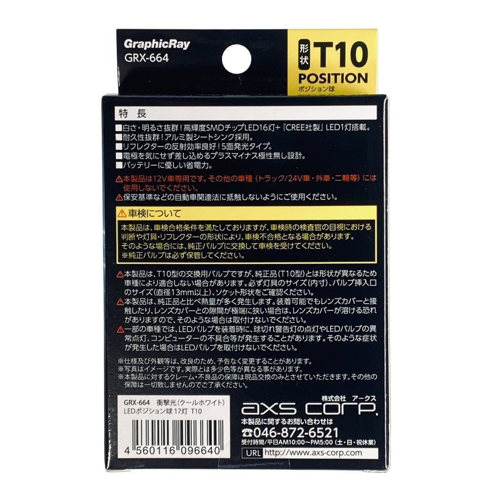 【店舗限定】アークス GRX-664 ホワイト 衝撃光 LEDポジションバルブ/17灯 (GRX-664), , product