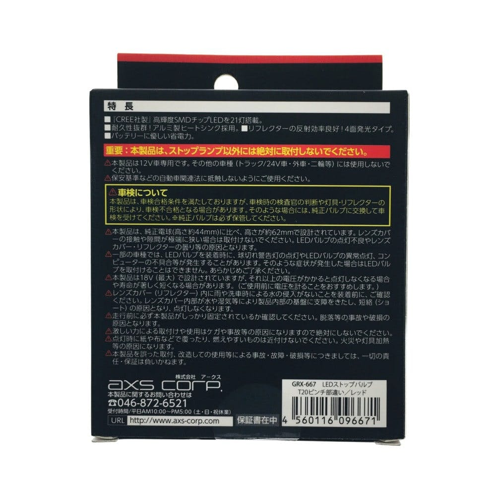 アークス GRX-666 S25ピン角違い/アンバー LEDウインカーバルブ S25 (GRX-666), , product