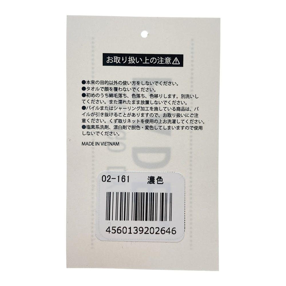インディゴ染フェイスタオル(濃色), , product