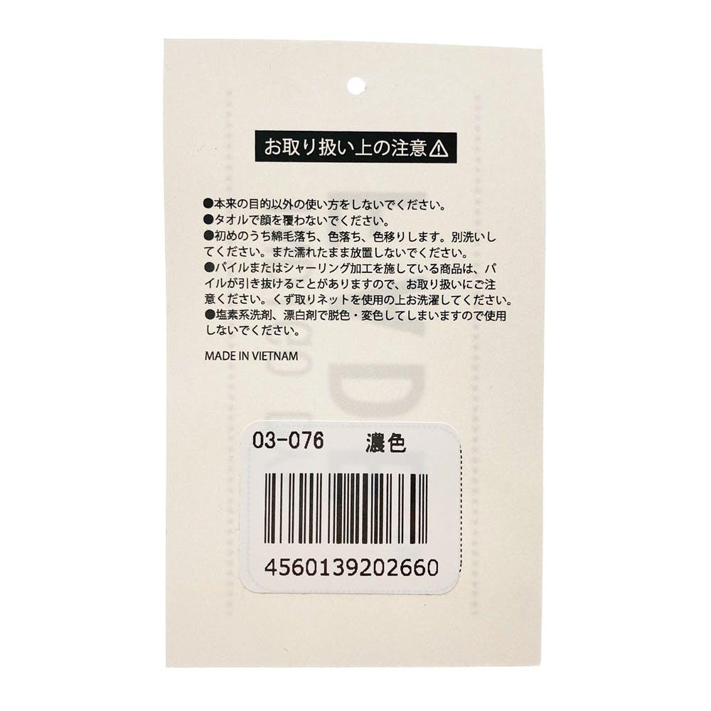 インディゴ染ウォッシュタオル(濃色), , product