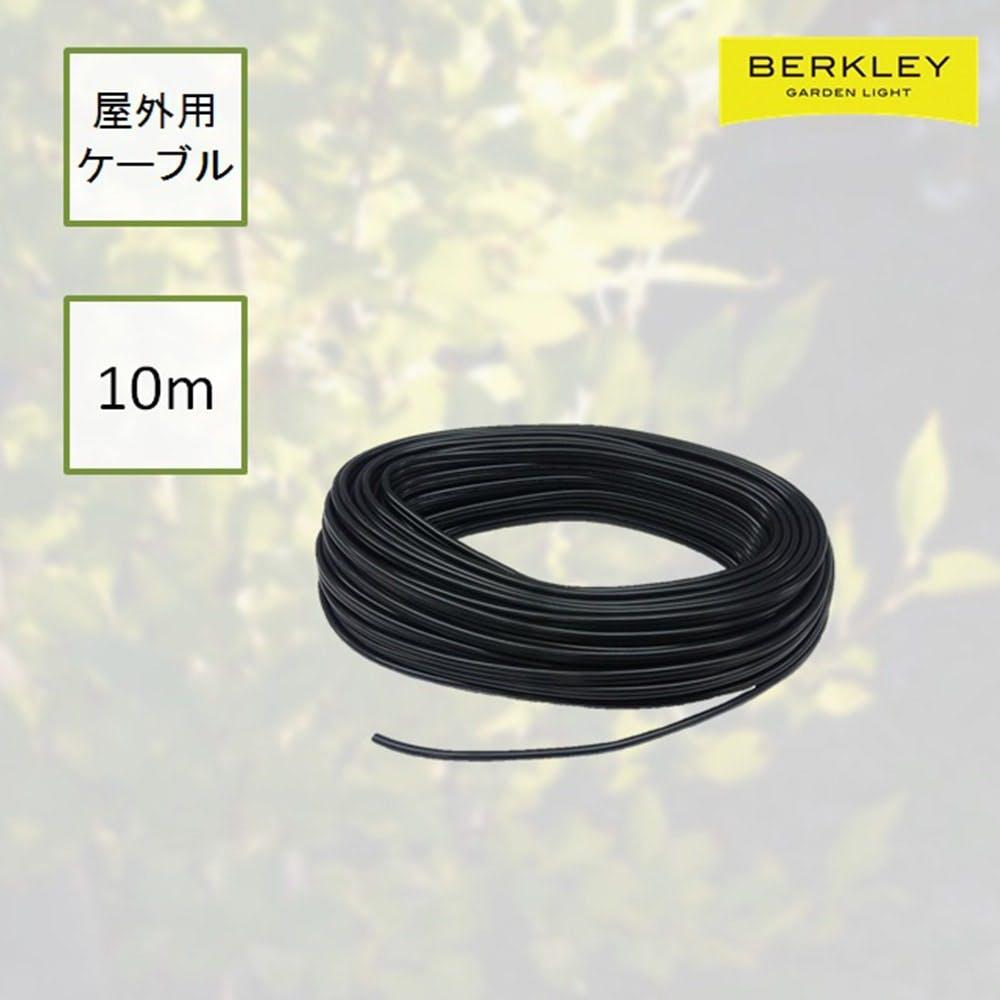 バークレー 10m屋外用ケーブル 16/2C-10m, , product