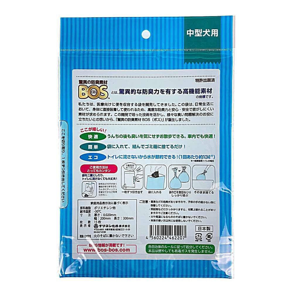 うんちが臭わない袋 BOS ペット用 Sサイズ 15枚入り, , product