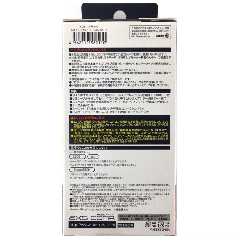 アークス X-211 ブラック 2.4A クイックDCチャージ/USB1ポート(X-211), , product
