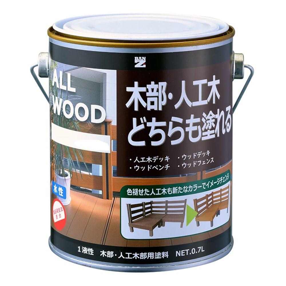 【店舗限定】ALL WOOD アッシュグレー 0.7L, , product