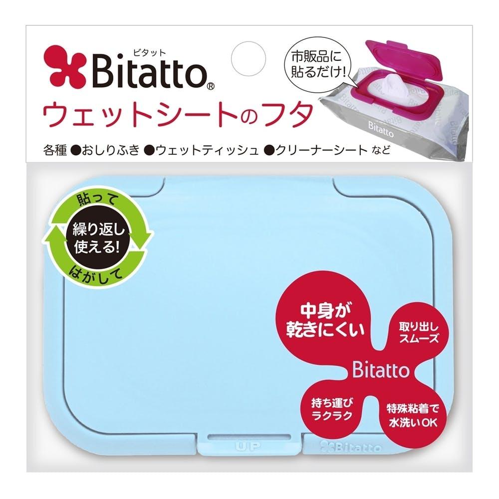 テクセルジャパン ビタット ウェットシートのフタ ライトブルー, , product
