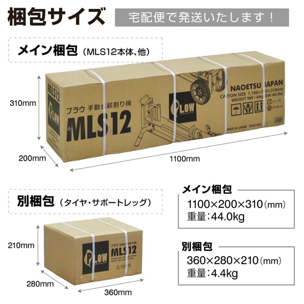 薪割り機 プラウ 手動式 破砕力12トン MLS12 手押し式 ノーパンクタイヤ 開き割り機構【別送品】, , product