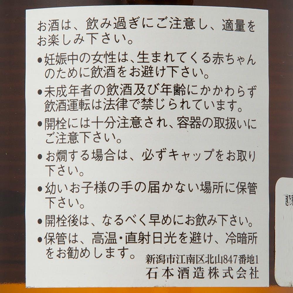 越乃寒梅 別撰 720ml【別送品】, , product