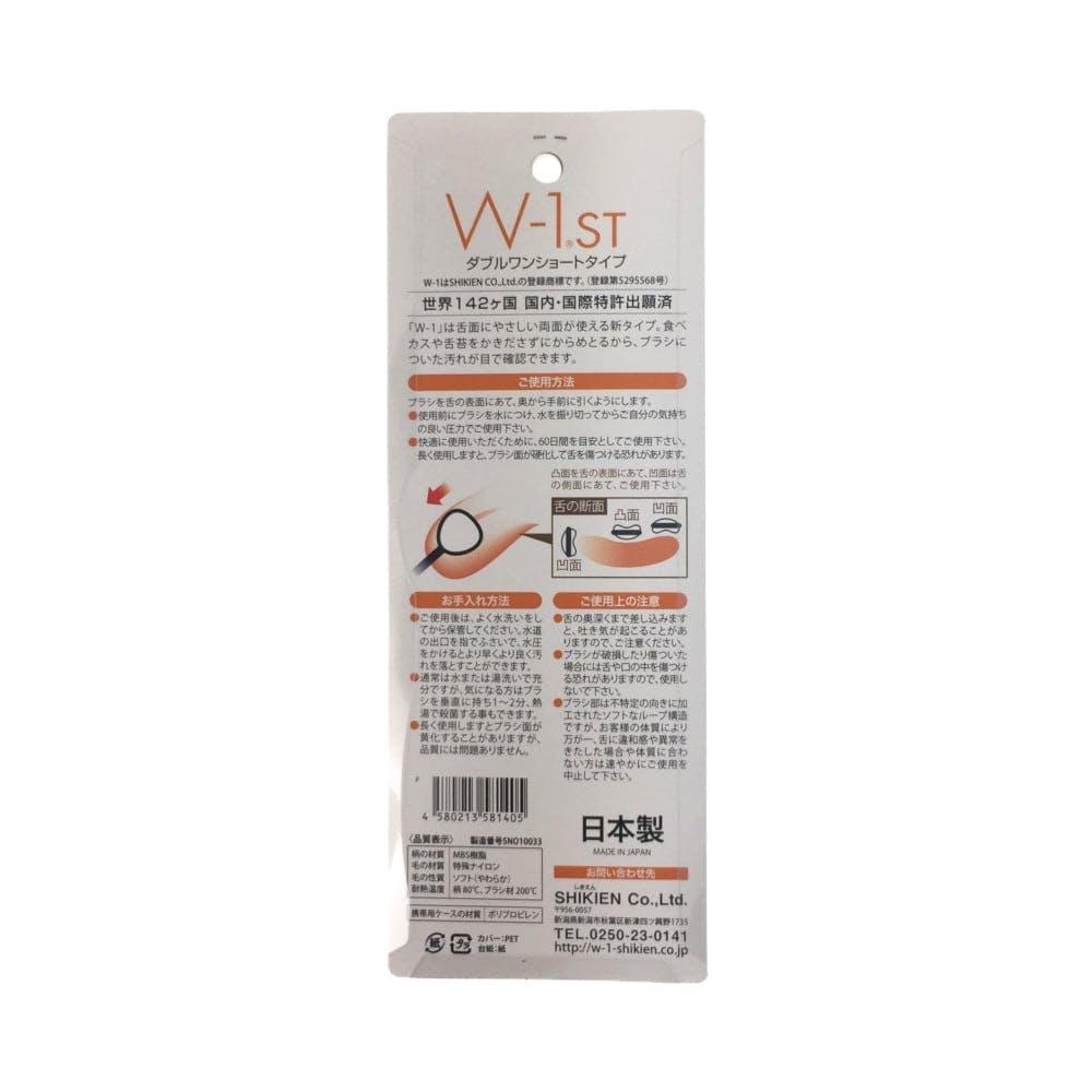 舌ブラシ W-1ST ピンク, , product