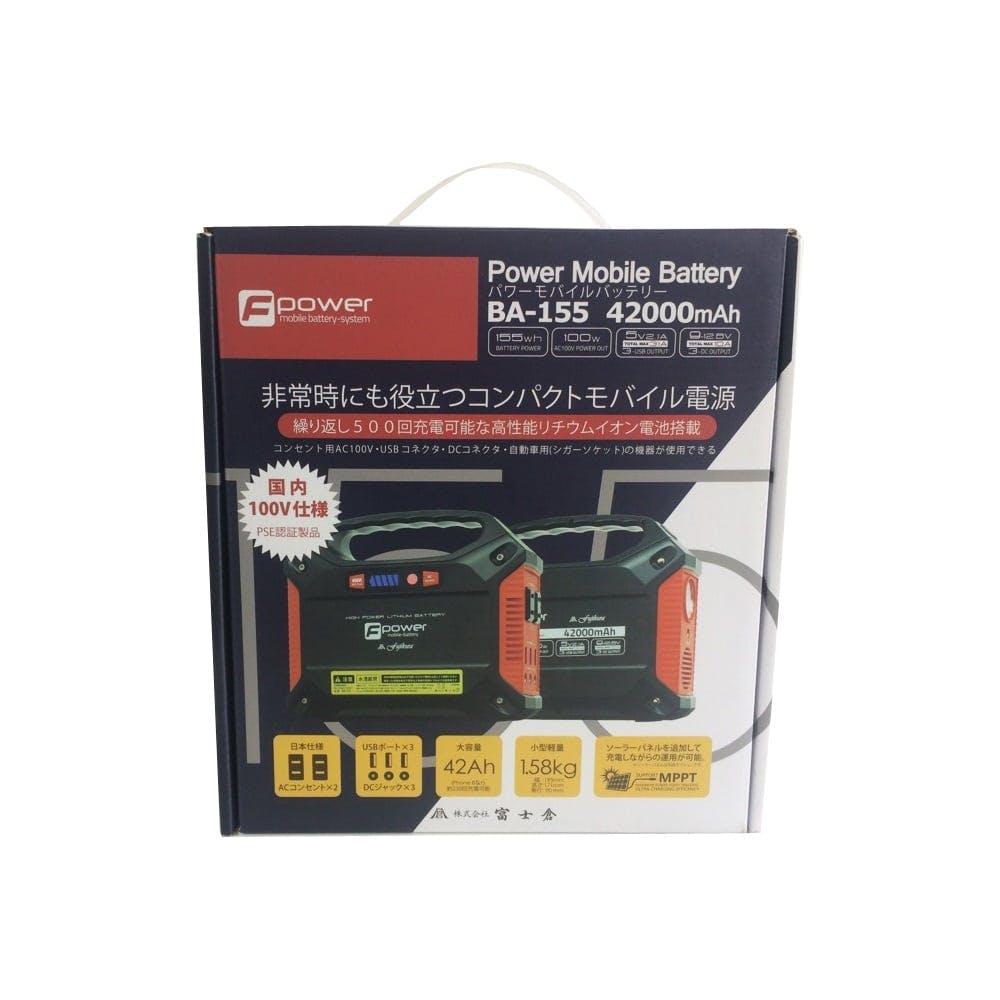 富士倉 42AhモバイルバッテリーBA-155, , product