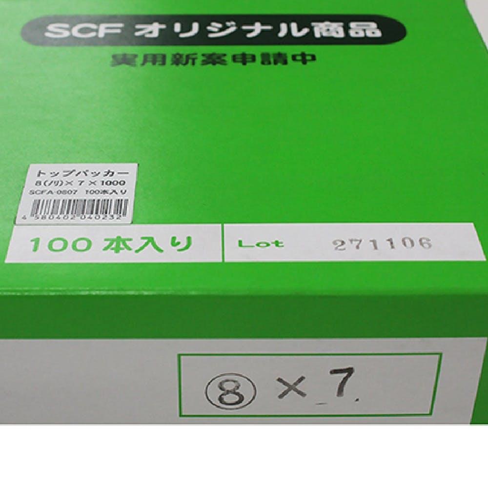 【店舗取り置き限定】トップバッカー100本 8×7×1000, , product