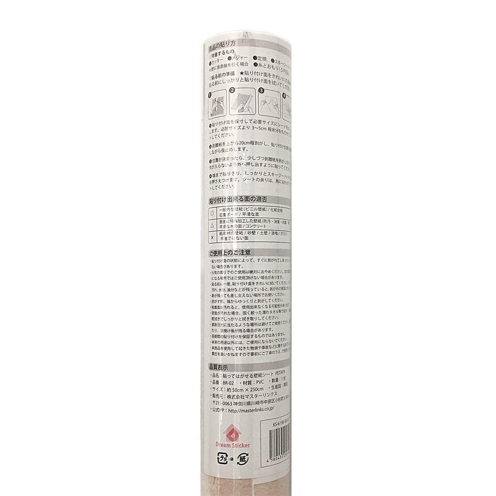 貼ってはがせる壁紙シート BR-02 50×2.5, , product