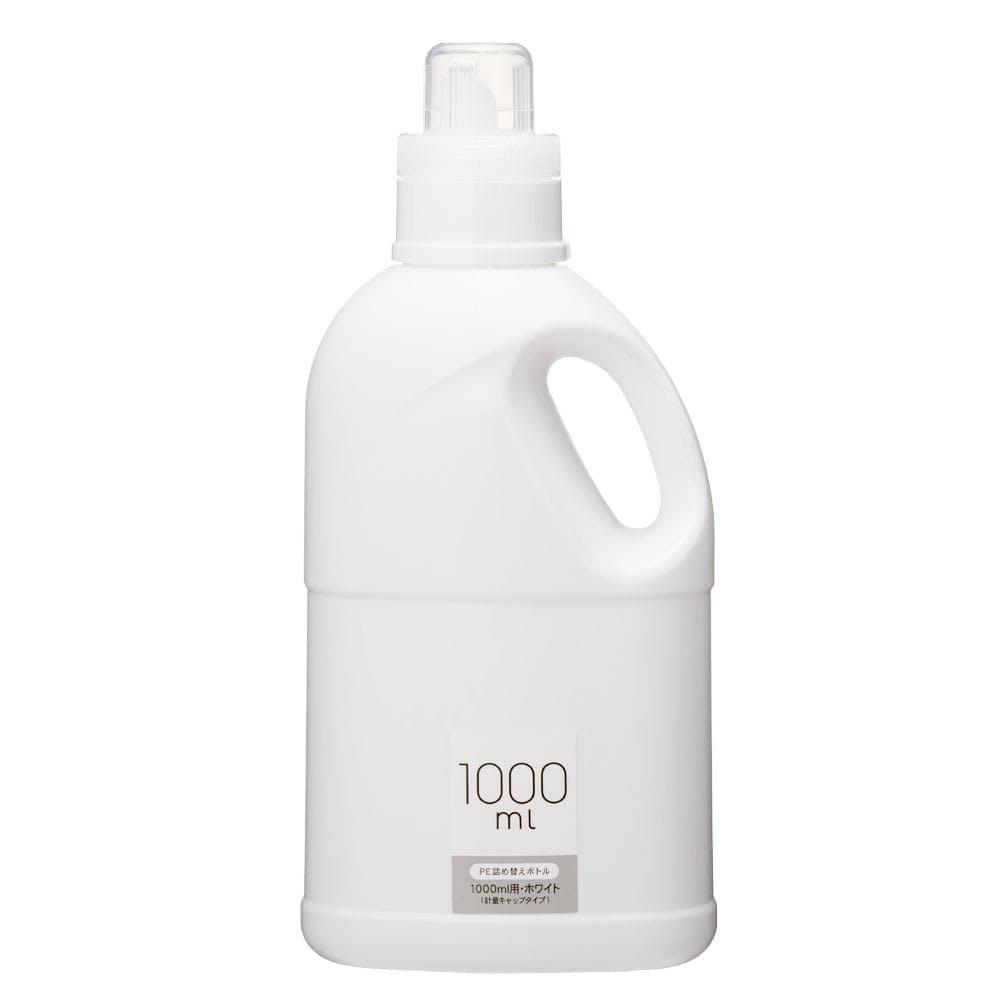 PET詰め替えボトル 計量キャップタイプ 1000ml ホワイト 1, , product