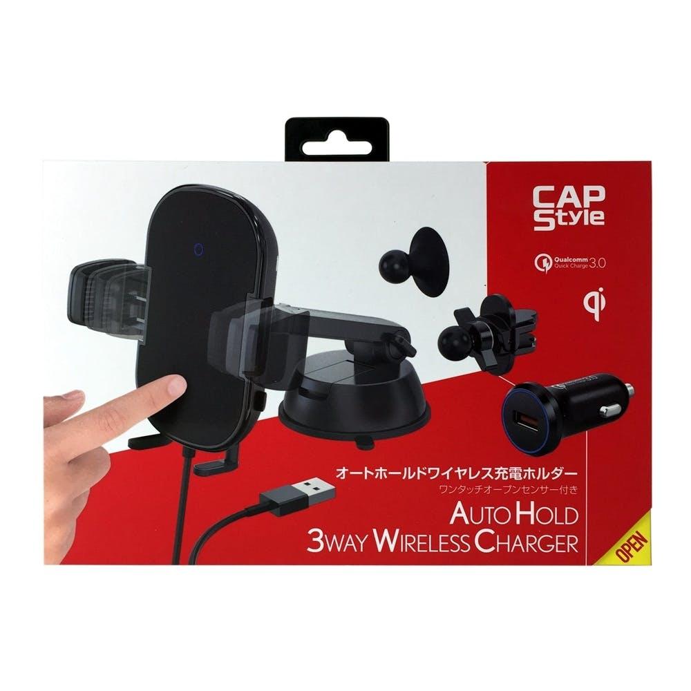 CAPスタイル CAPS CHC-01 オートホールドワイヤレス充電ホルダー 3ウエイセット (貼付・エアコン・吸盤アタッチメント、USB電源・ケーブル付き), , product