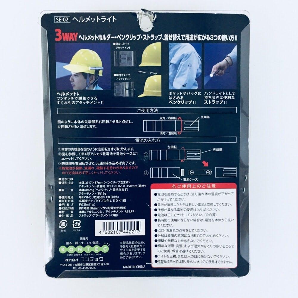 STY-LED2 ヘルメットライト SE-02, , product