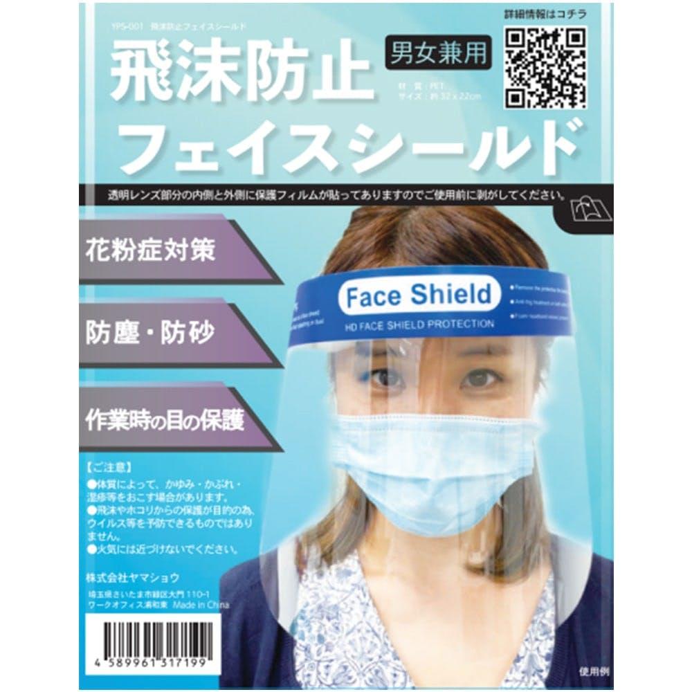 【数量限定】飛沫防止フェイスシールド, , product
